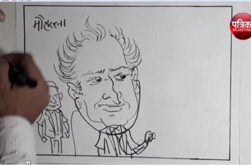गहलोत सरकार ने की मौहल्ला क्लिनिक शुरु, देखिए जनता की सोच कार्टूनिस्ट लोकेन्द्र सिंह की नजर से