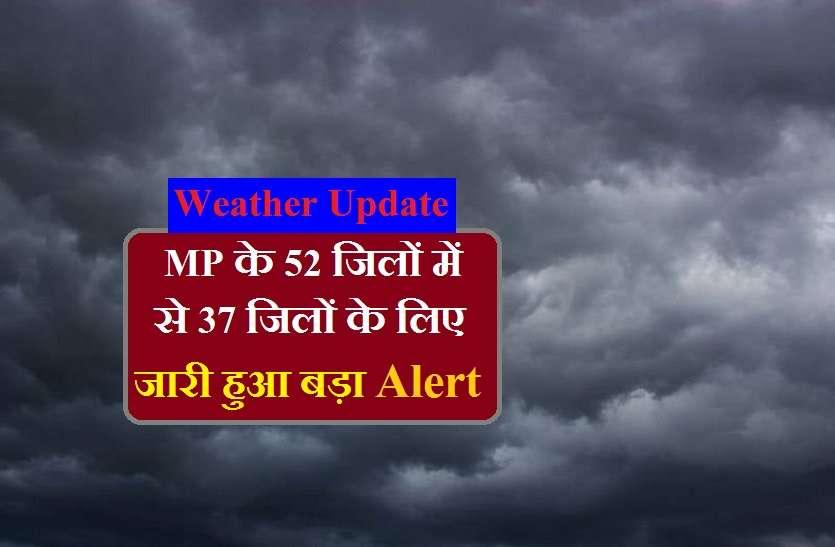 चेतावनी: मध्यप्रदेश के 20 जिलों में ऑरेंज व 17 में येलो अलर्ट जारी