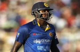 न्यूजीलैंड के खिलाफ सीरीज के लिए श्रीलंका टी-20 टीम घोषित, मैथ्यूज बाहर