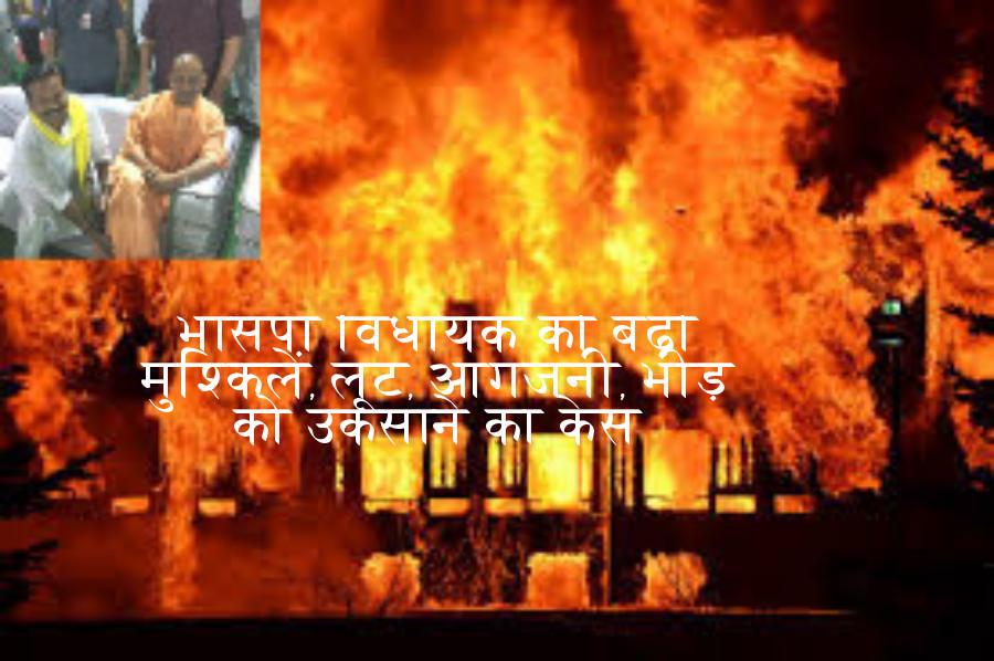 भासपा विधायक व उनके पुत्र सहित सवा सौ से इस केस में हैं आरोपी, सीएम योगी आदित्यनाथ ने दिया यह आदेश