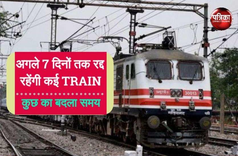 Cancelled Trains List यात्रा से पहले पढे़ं ये खबर, भारतीय रेलवे ने रद्द की 9 सितंबर तक अनेक ट्रेन