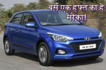 Hyundai की कारों पर मिला रहा बंपर डिस्काउंट