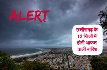 छत्तीसगढ़ के 12 जिलों में फिर होगी आफत वाली बारिश, मौसम विभाग ने जारी किया अलर्ट