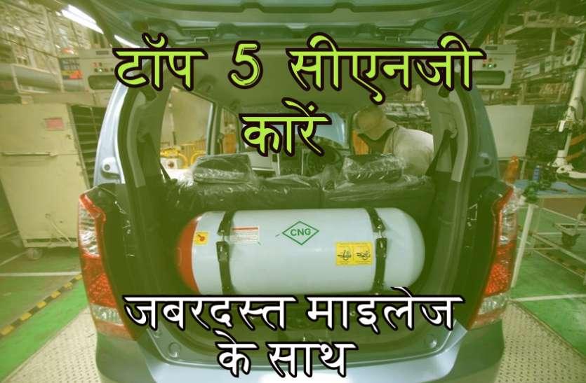 ये हैं भारत की 5 बेस्ट माइलेज वाली CNG कारें