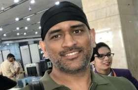 VIDEO: सिर पर काला कपड़ा बांधे नजर आए महेंद्र सिंह धोनी
