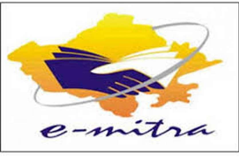 Banswara : ई-मित्र की सेवाओं पर अब एक सितंबर से नई दरें, प्रतियोगी परीक्षा फॉर्म भरने के लगेंगे 100 रुपए