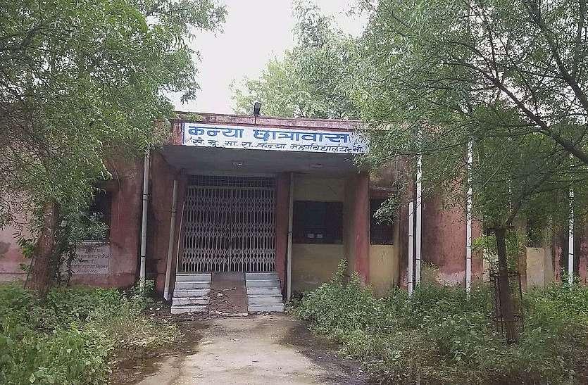 छात्र संघ चुनाव में भी कन्या छात्रावास पर लटका है ताला