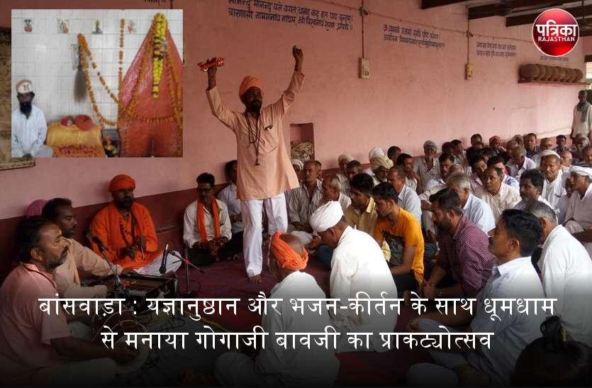 बांसवाड़ा : यज्ञानुष्ठान और भजन-कीर्तन के साथ धूमधाम से मनाया गोगाजी बावजी का प्राकट्योत्सव