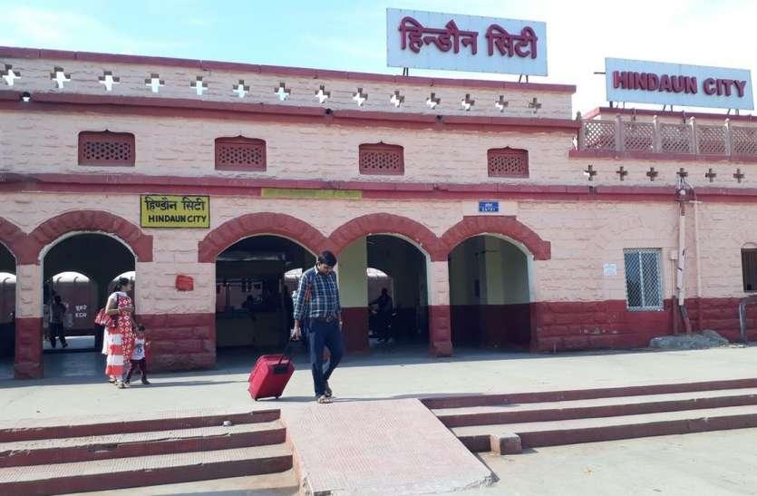 हिण्डौन रेलवे स्टेशन को आईएसओ दर्जा दिलाने की कवायद शुरू