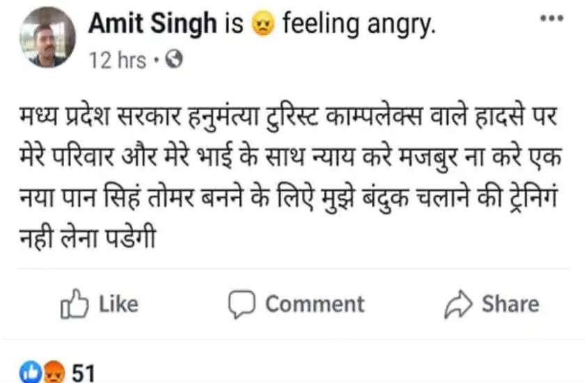ITBP के हवलदार ने कहा- मध्यप्रदेश सरकार न्याय करें नहीं पान सिंह तोमर बनने के लिए मुझे ट्रेनिंग लेने की जरूरत नहीं