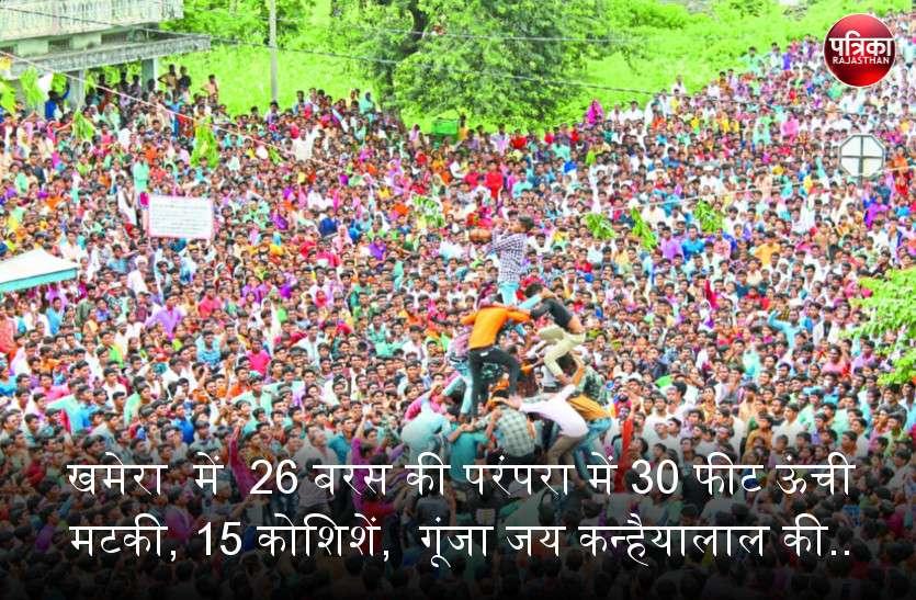 janmashtmi : खमेरा  में  26 बरस की परंपरा में 30 फीट ऊंची मटकी के लिए 15 कोशिशें, सफलता पर गूंजा जय कन्हैयालाल की...