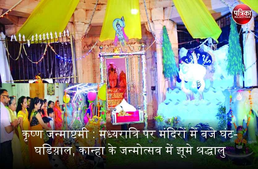 कृष्ण जन्माष्टमी : बांसवाड़ा में मध्यरात्रि पर मंदिरों में बजे घंट-घडिय़ाल, कान्हा के जन्मोत्सव में झूमे श्रद्धालु