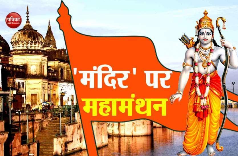 अब ऐसे लगेगा भगवान राम के वंशजों का पता, राजस्थान में ये कर चुके हैं वंशज होने का दावा