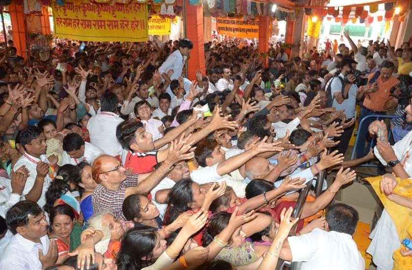 गोविंददेवजी मंदिर में कृष्ण भक्तों में उल्लास, बटोर रहे उछाल...,जानिए क्या है माजरा