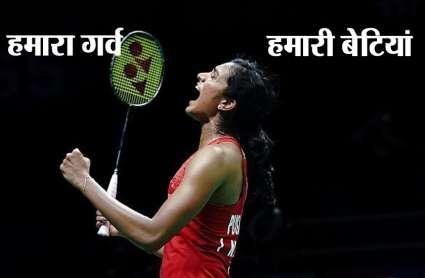 पीवी सिंधु बनीं विश्व चैम्पियन, वर्ल्ड बैडमिंटन चैंपियनशिप खिताब जीतने वाली पहली भारतीय