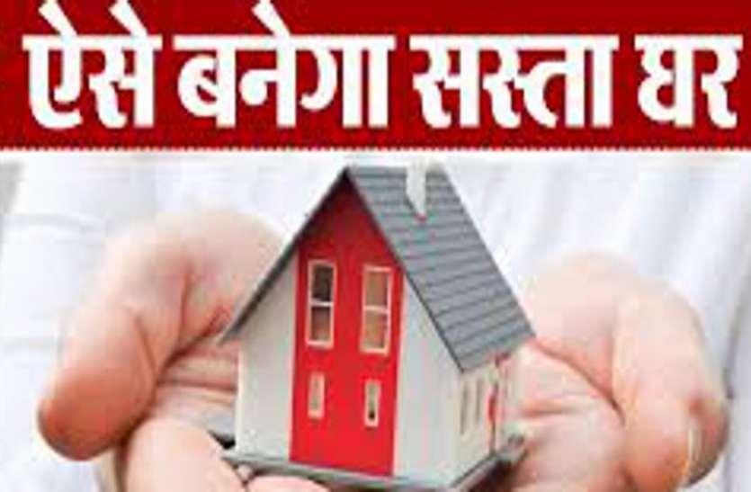 सबसे सस्ते मकान- बाजार दर से हजारों रुपए कम में मिलेंगे मकान