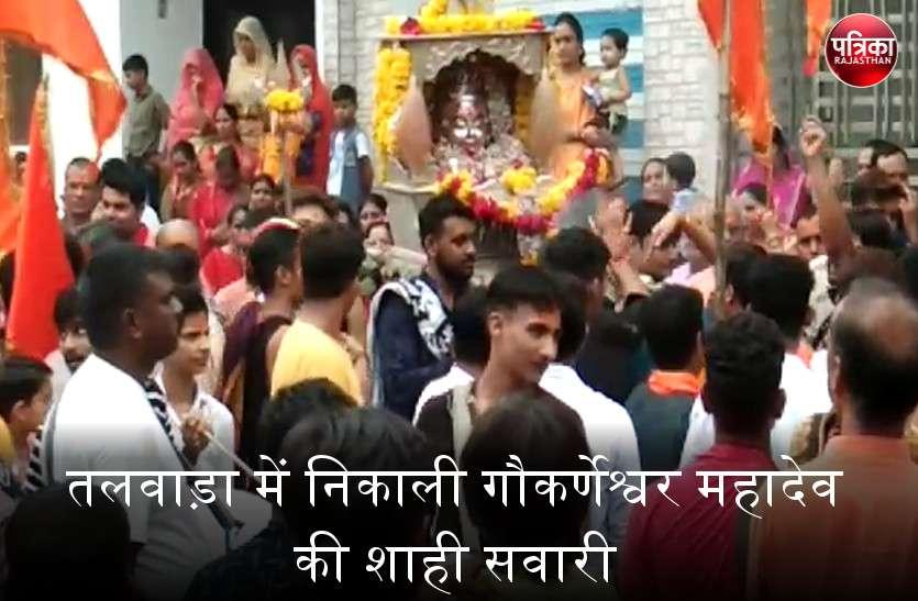 Banswara : तलवाड़ा में निकाली गौकर्णेश्वर महादेव की शाही सवारी