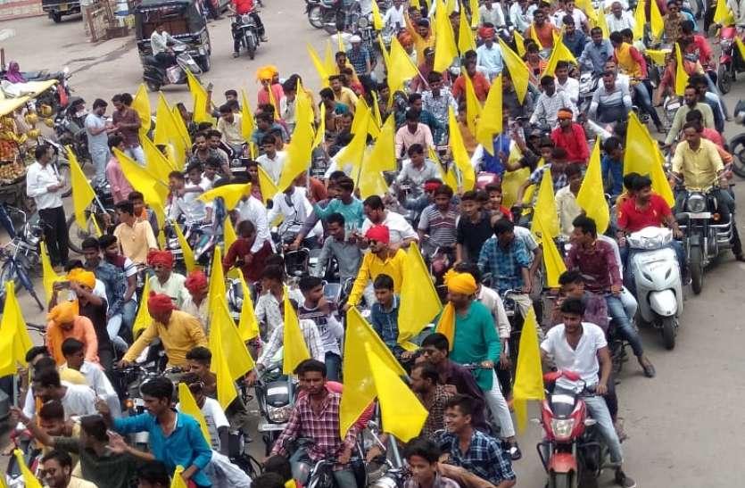 पीला ध्वज लेकर यादव समाज ने निकाली शहर में बाइक रैली