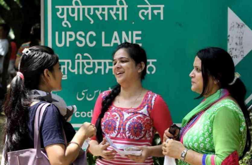 UPSC CSE Main schedule 2019 जारी, 20 सितंबर से शुरू होगी परीक्षा