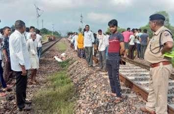 ट्रेन की चपेट में आने से मां सहित दो बच्चों की मौत, मायके से ससुराल के लिए हुई थी रवाना