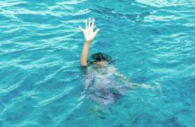 तालाब में डूबने से चार बच्चों की मौत, मचा कोहराम
