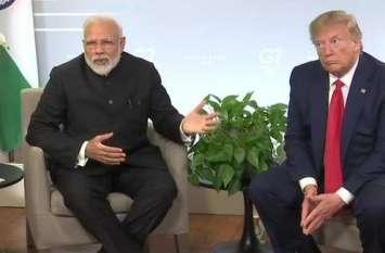 Video: जी-7 सम्मेलन के इतर मिले पीएम मोदी-ट्रंप, कश्मीर मुद्दे पर भारत ने दोहराया अपना रूख
