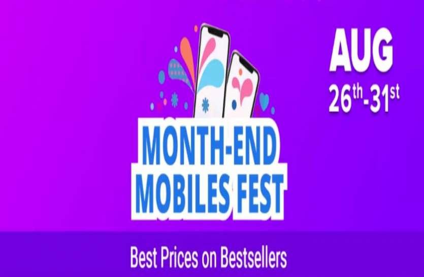 Flipkart Month End Mobile Fest शुरू, स्मार्टफोन्स पर मिल रहा 5000 तक का डिस्काउंट
