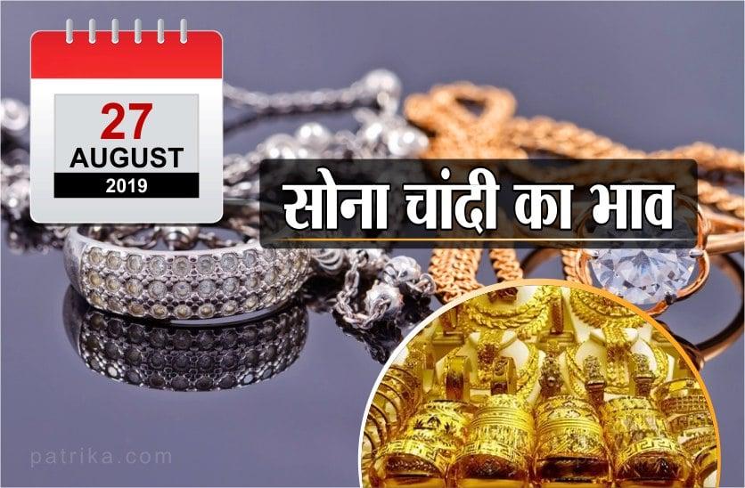 Gold Silver Rate: महंगा हुआ सोना, चांदी के भी बढ़े दाम, जानिये क्या है आज का भाव