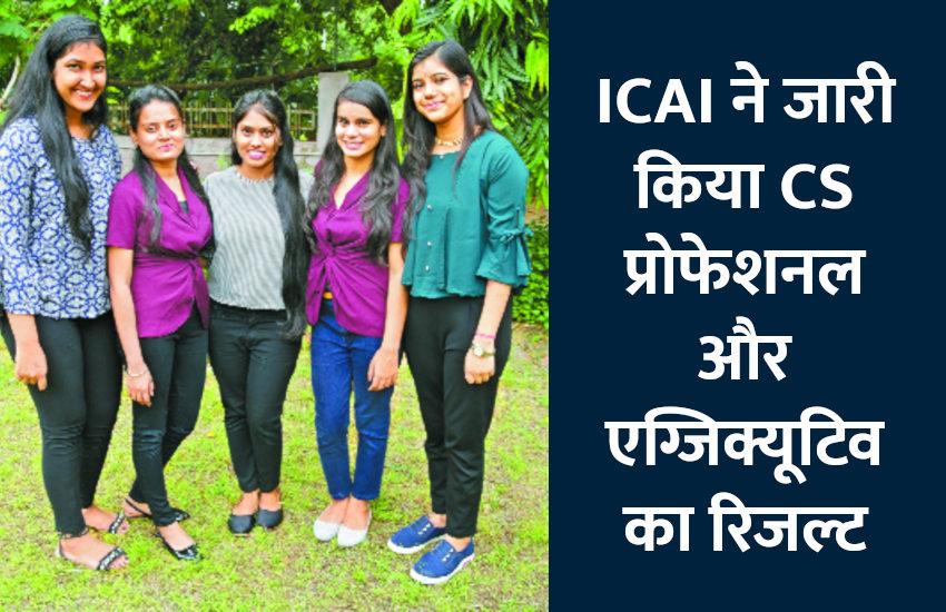 ICAI ने जारी किया CS प्रोफेशनल और एग्जिक्यूटिव का रिजल्ट