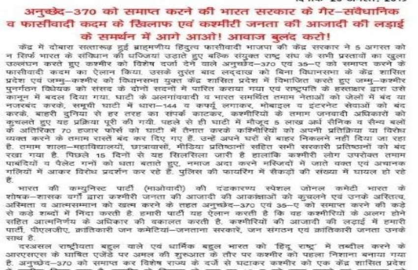 Article 370 और 35A हटाए जाने पर नक्सलियों ने कही ये बड़ी बात, अलगावादियों का भी किया समर्थन