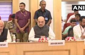 कश्मीर के बाद अमित शाह की नजर नक्सलियों पर, 10 राज्यों के CM के साथ बैठक