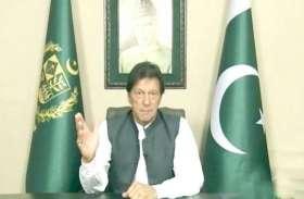 कश्मीर मुद्दा: इमरान ने भारत को दी परमाणु युद्ध की धमकी, कहा- किसी भी हद तक जाएंगे और आखिर तक लड़ेंगे