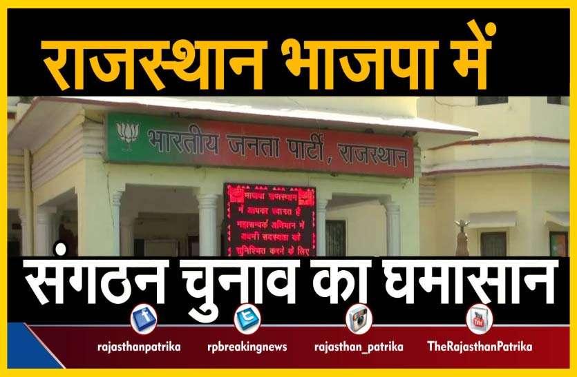 RAJASTHAN BJP  में संगठन चुनाव का घमासान;  दिग्गज नेता आज बनाएंगे रणनीति