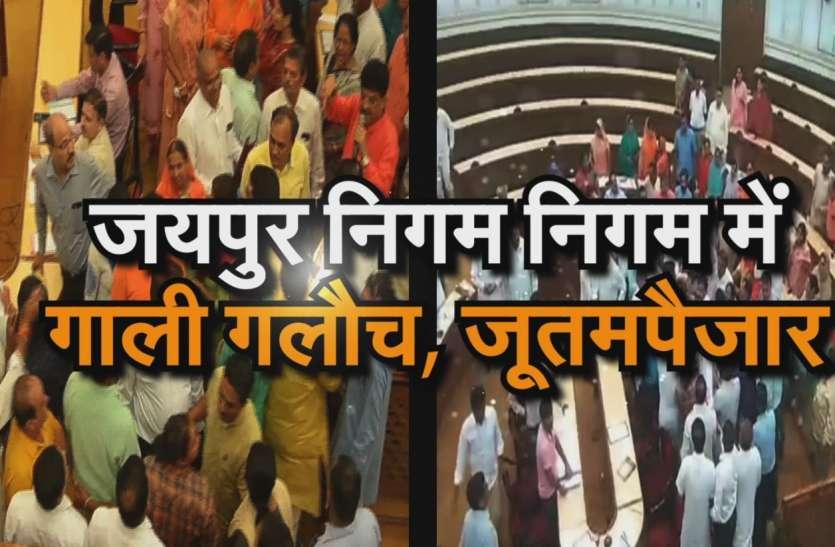 Watch Video : Jaipur Nagar Nigam में गाली गलौच, जूतमपैजार