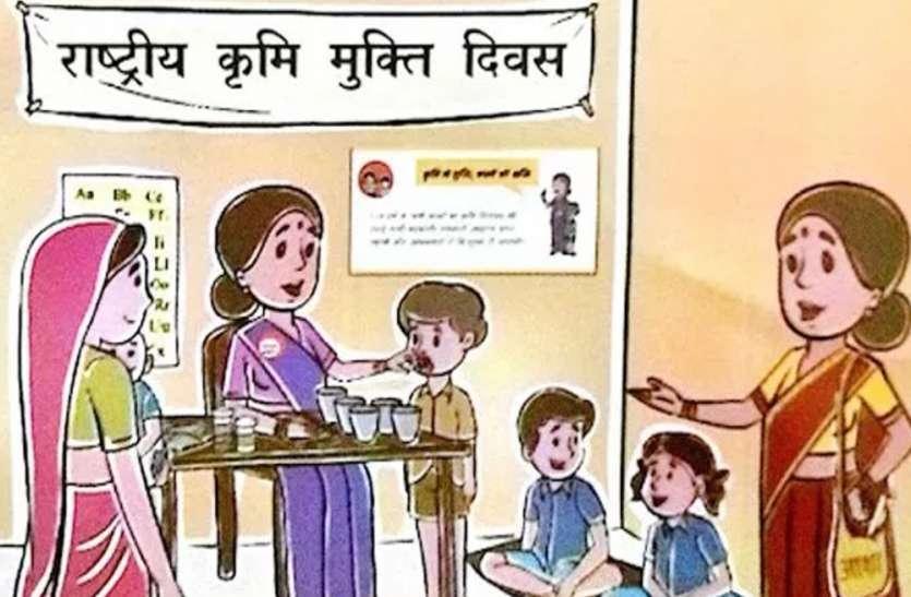 बच्चों में कृमि संक्रमण की रोकथाम के लिए 29 को मनाया जाएगा राष्ट्रीय कृमि मुक्ति दिवस