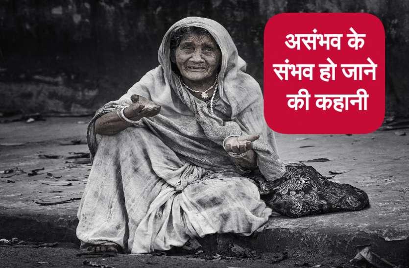 बेटे से बिछडऩे के बाद मां ने भीख मांगकर जमा किए 1 लाख रुपए, 30 साल बाद केरल पुलिस ने पहुंचाया घर