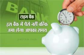 इस बैंक में पैसे नहीं बल्कि जमा होगा आपका समय, भारत में अनोखी पहल