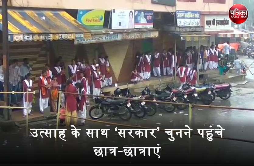 छात्रसंघ चुनाव : बांसवाड़ा जिले के चारों राजकीय कॉलेजों में मतदान जारी, उत्साह के साथ 'सरकार' चुनने पहुंचे छात्र-छात्राएं