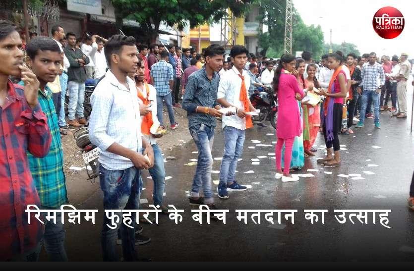 छात्रसंघ चुनाव : रिमझिम के बीच मतदान का उत्साह, घरों से निकले विद्यार्थी, कॉलेजों में लगी कतार, चप्पे-चप्पे पर पुलिस का पहरा