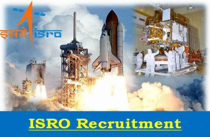 ISRO (इसरो) में निकली बंपर भर्ती, ऐसे कर सकते हैं आवेदन