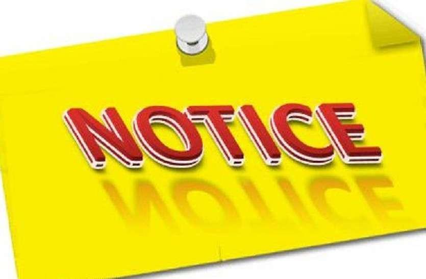 Notice : 22 सचिव और रोजगार सहायकों को नोटिस