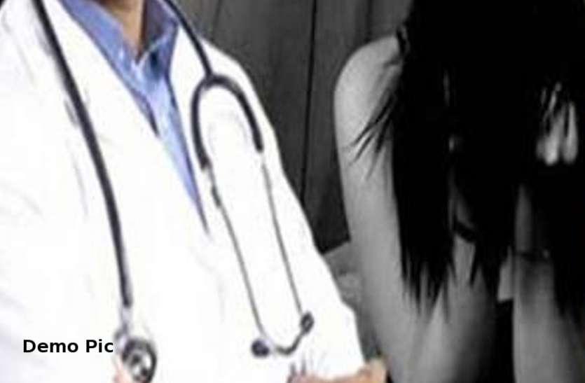 नर्सिंग छात्रा से डाक्टर ने कहा- 'ये लो मेरा नम्बर, कॉल करना', छात्रा ने कर दी छेड़छाड़ की शिकायत तो बाद में होना पड़ा शर्मिंदा