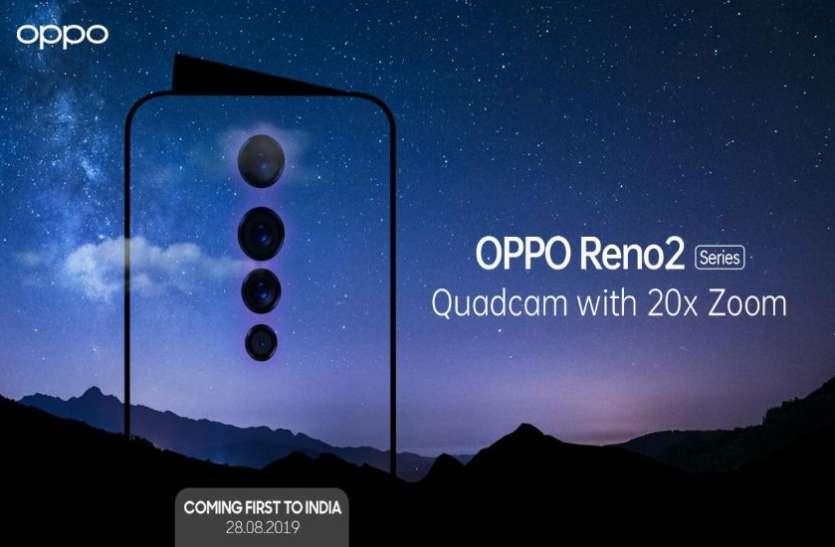 कल Oppo Reno 2 सबसे पहले भारत में होगा लॉन्च, 20x जूम कैपेसिटी के साथ होगा 4 रियर कैमरा