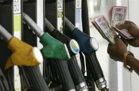 मंगलवार को नहीं बढ़े पेट्रोल-डीजल का दाम, वीडियो में देखिए क्या है आज का रेट