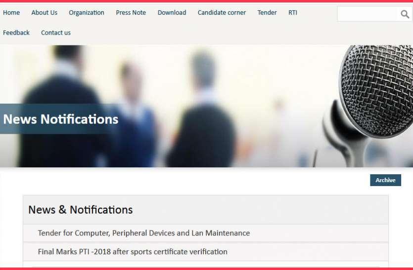 RSMSSB PTI Recruitment: रिजल्ट हुआ जारी, ऐसे देखें अपना रिजल्ट