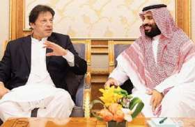कश्मीर मुद्दे पर सऊदी अरब की शरण में फिर पहुंचा PAK, इमरान खान ने तीसरी बार क्राउन प्रिंस से की बात