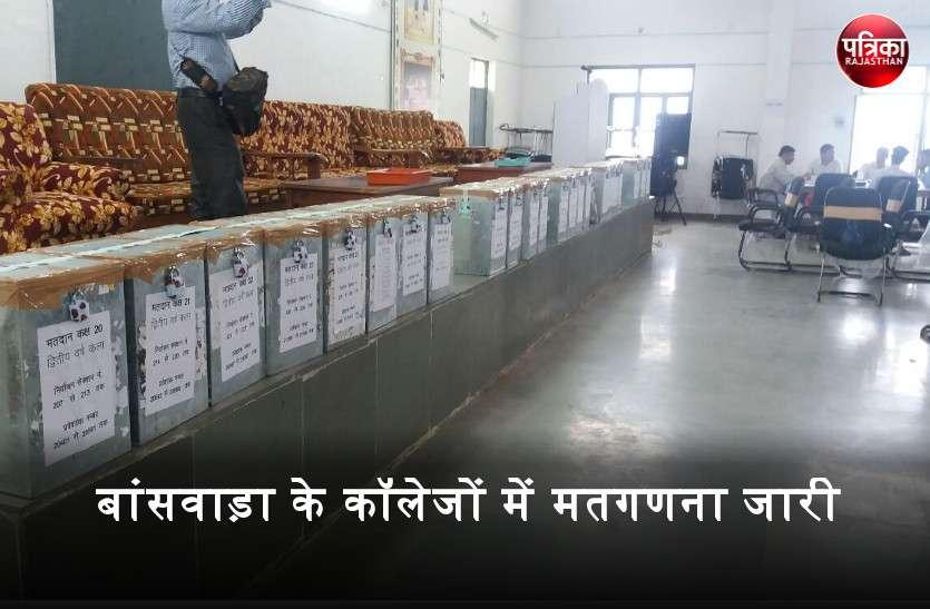 छात्रसंघ चुनाव : बांसवाड़ा के कॉलेजों में मतगणना जारी, बैलेट बॉक्स से निकले वोट बताएंगे 'किसकी बनेगी सरकार'