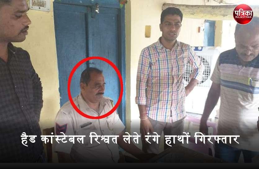 पुलिस की वर्दी को किया दागदार, हैड कांस्टेबल 10 हजार रुपए की रिश्वत लेते रंगे हाथों गिरफ्तार