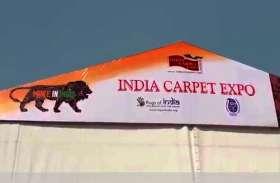 International carpet Expo कहीं निर्यातकों की उम्मीदों पर पानी न फेर दे ये लापरवाही