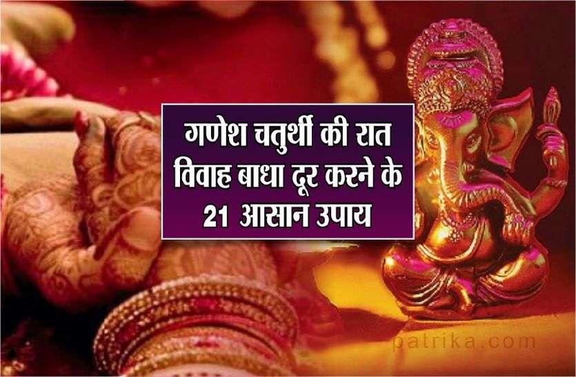 Ganesh Chaturthi 2019: गणेश चतुर्थी की रात विवाह बाधा दूर करने के 21 आसान उपाय
